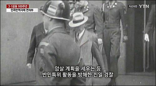 북미 민주포럼's photo on 친일파