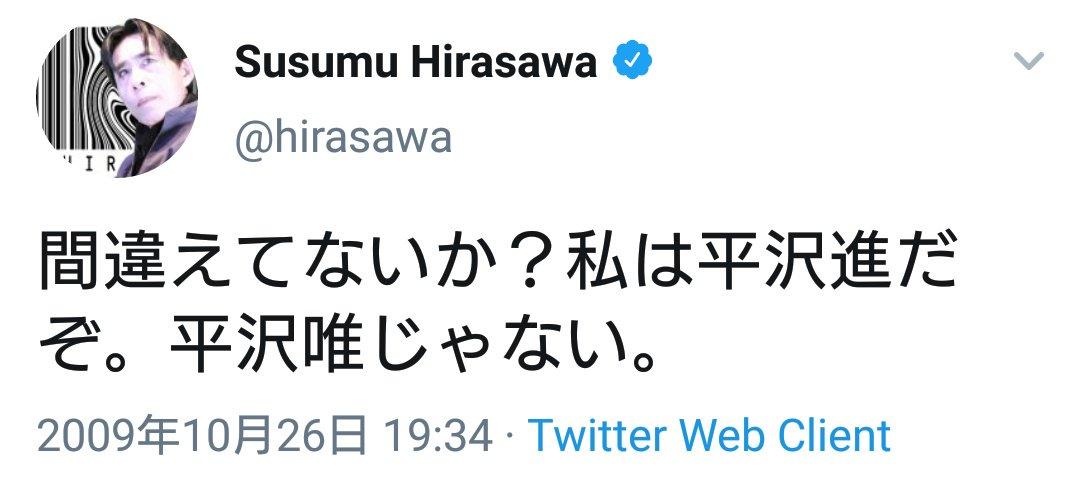 堀江たくみ's photo on #あなたの平沢進はどこからですか