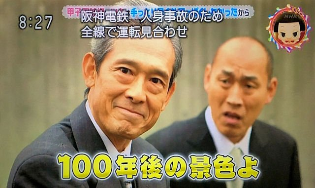 TNK Software(Tanaka Yusuke)'s photo on 阪神電鉄