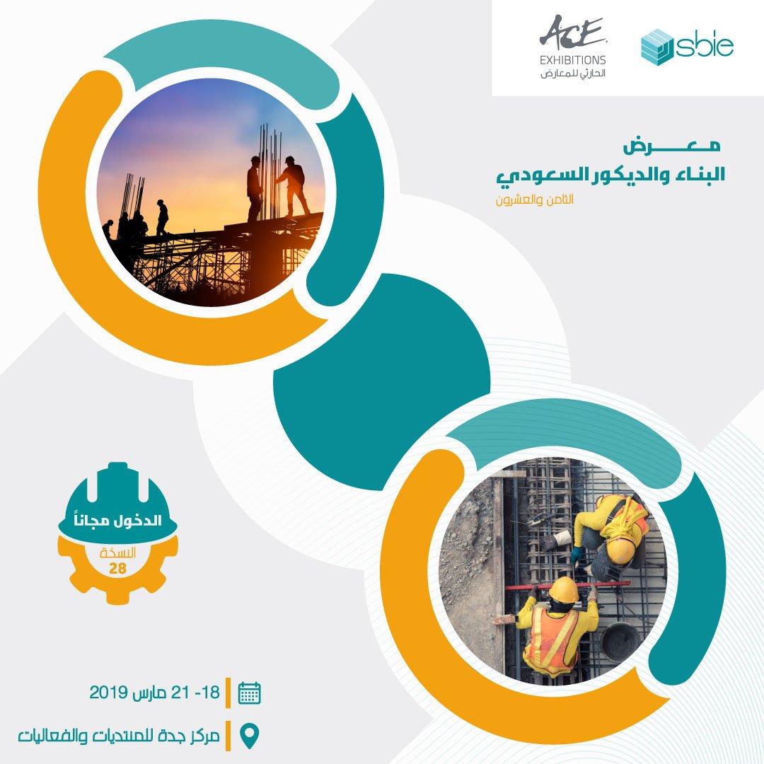 735d3064c يوميا من الساعة 4 وحتى 10 مساء للتسجيل: https://bit.ly/2UykAsu  #معرض_البناء_والديكور_السعودي_2019 #السعودية #معرض #جدة  #SBIE2019pic.twitter.com/mliNK6OHjz