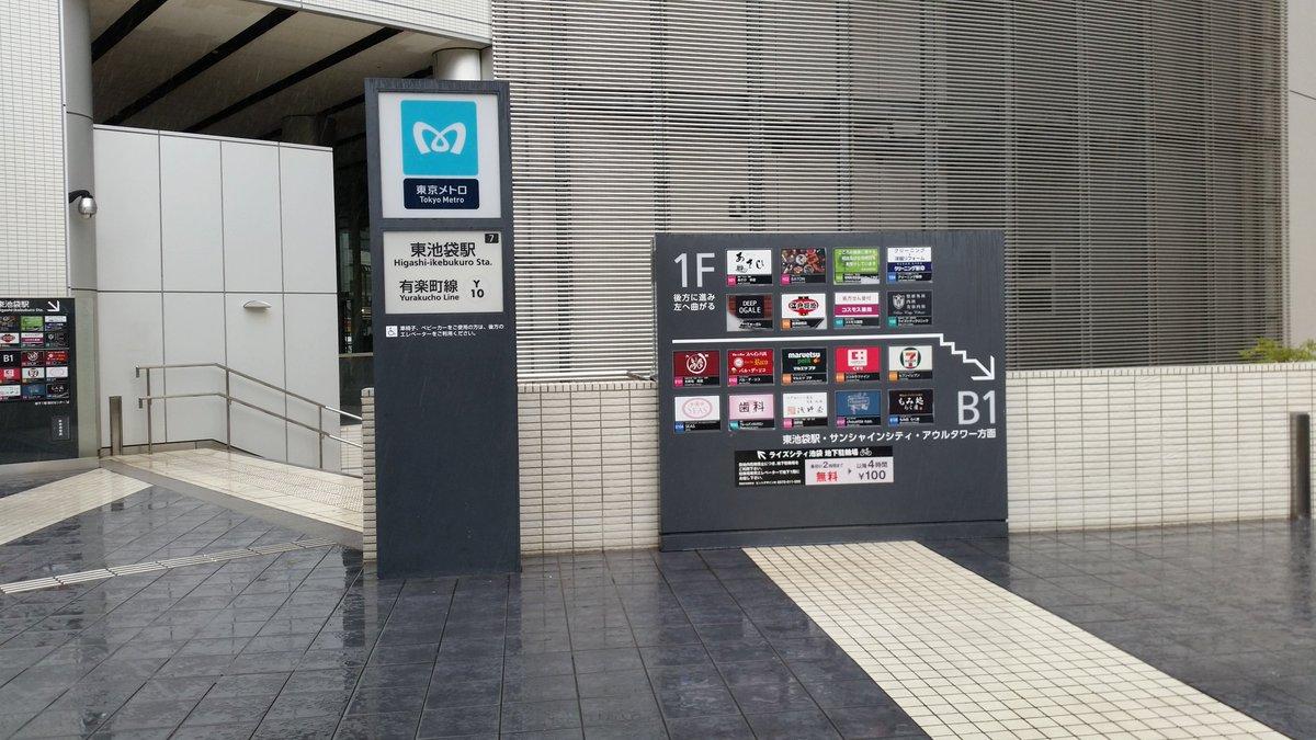 東池袋駅 hashtag on Twitter