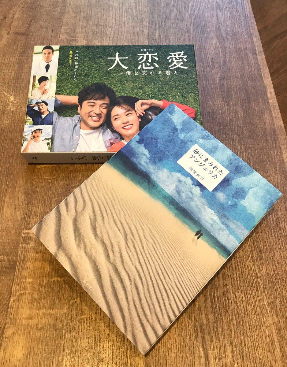 3/27せまってきましたね😊 サンプルが出来上がりました💕 DVDですが、真司さんが書いた小説のようにも見える😍パッケージになってます。開いてみると、中身も素敵な感じですよ🤲ぜひお手元に #大恋愛 https://t.co/AHlOIgJavV