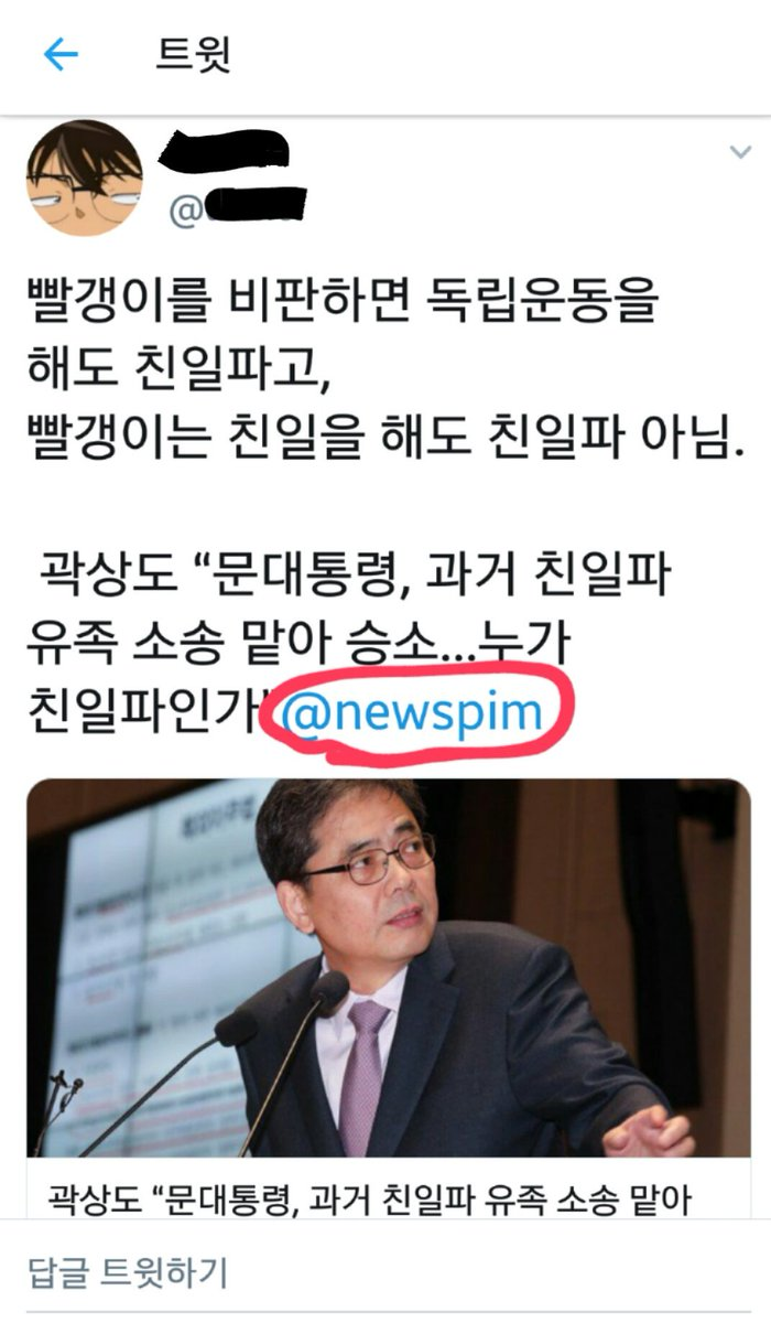 Mr.😠 멘붕상태이니 양해부탁 👉공수처설치와 처벌강화! 문재인정부 국정운영지지👏's photo on 친일파