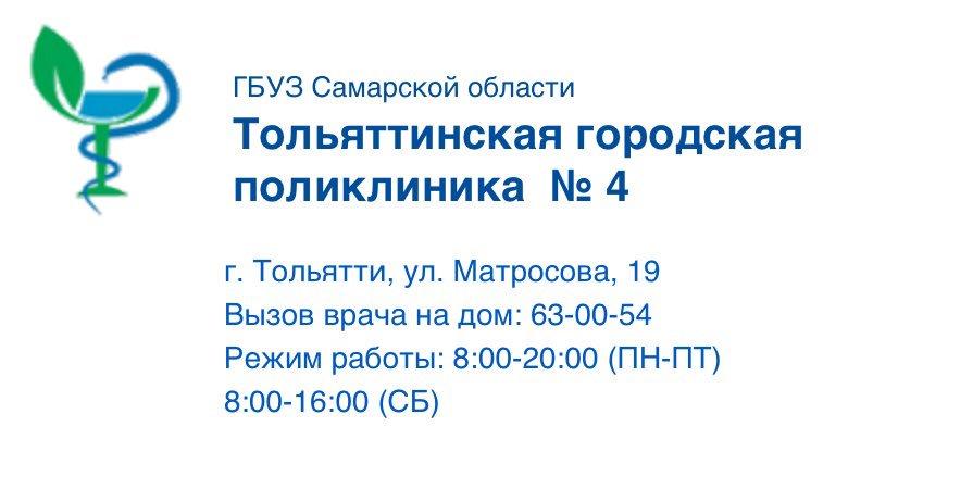 Важная информация‼️🖌В поликлинике @tgp4ru  введён ещё один телефон 63-00-54. Записаться на приём, вызвать медработников, получить справочную информацию  можно и по данному телефону. @minzdrav__63 @anisimovtlt  #тольятти #комсомольский_район