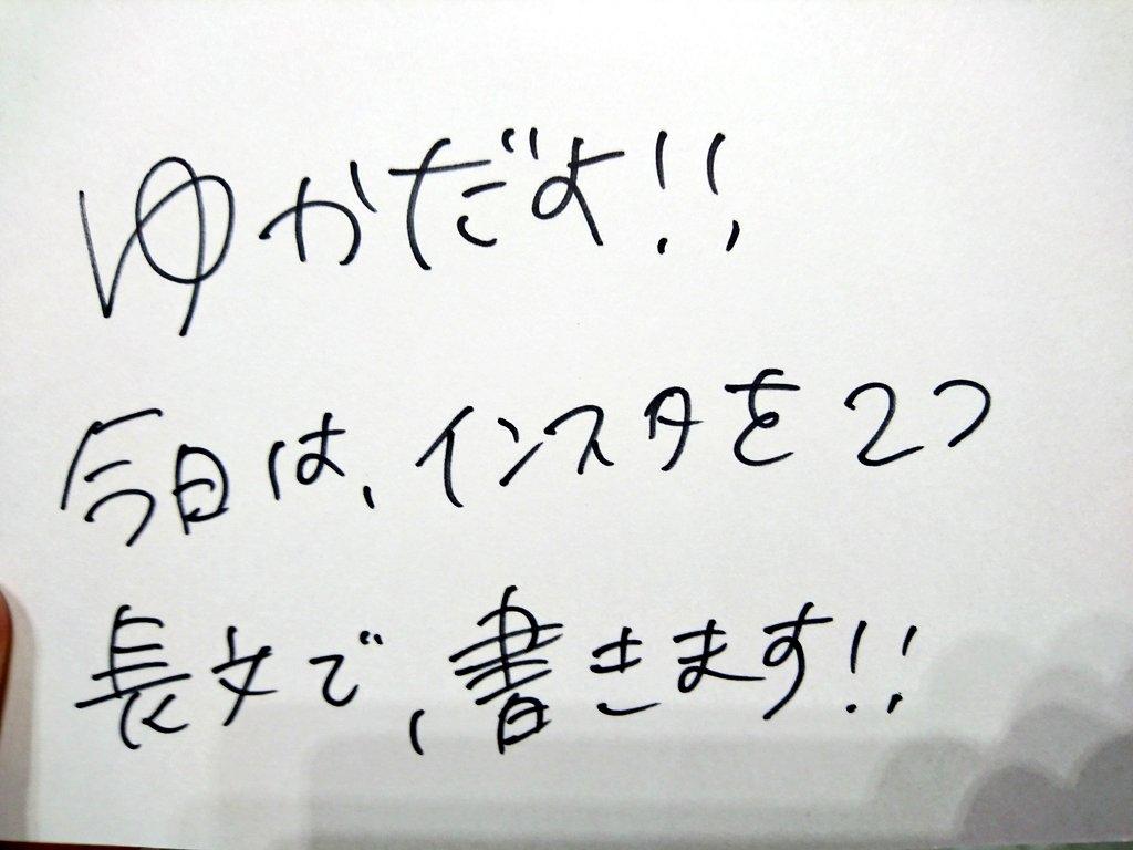 【悲報】荻野由佳、やっぱりルール違反!