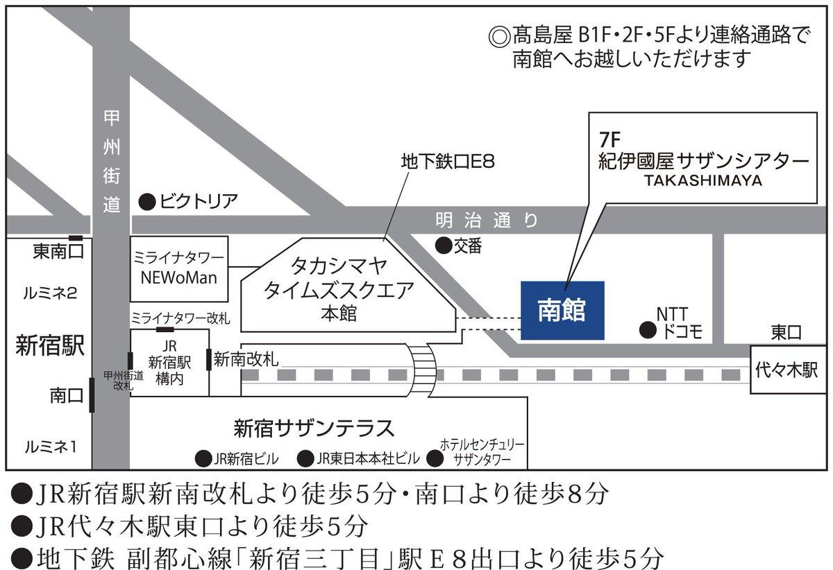 紀伊國屋サザンシアター TAKASHIMAYA