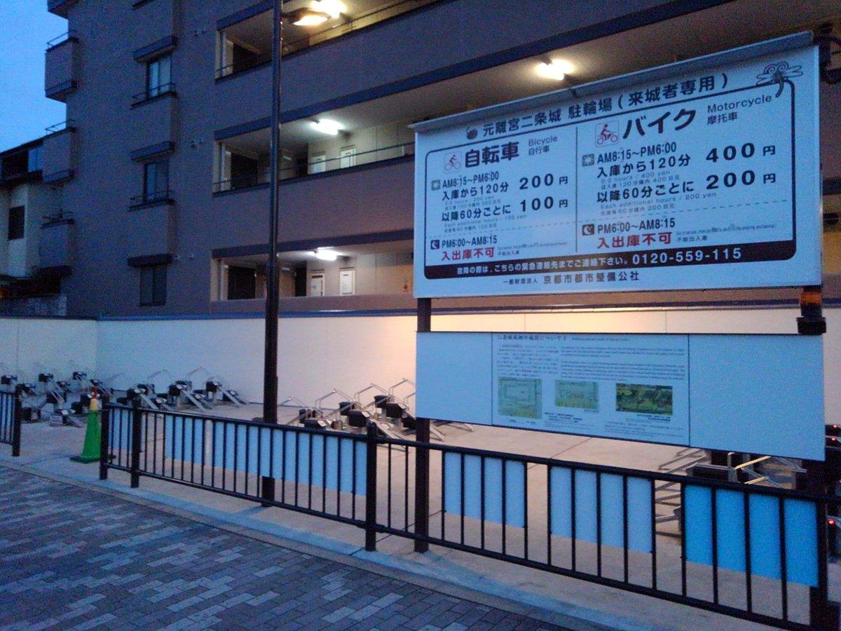 京都市の外郭団体が設置した二条城の駐輪場は、初期料金200円+1時間100円とかなり高い上に、18時以降は利...