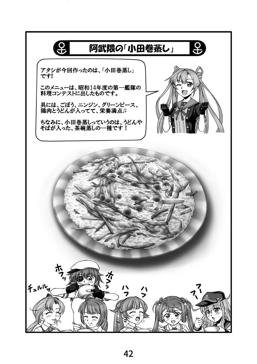 艦これ 阿武隈 レシピ