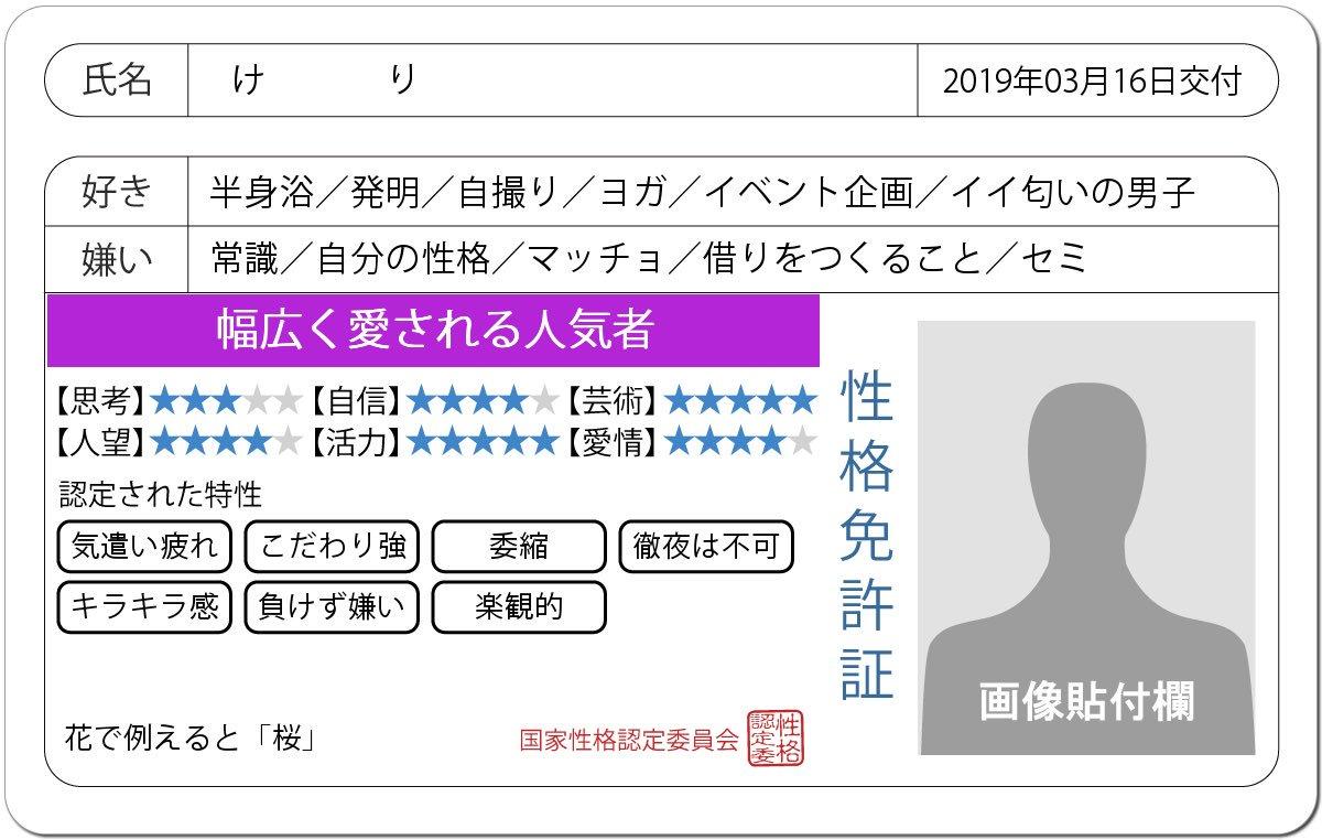 楔ケリ💎狂僕β❷2/27's photo on #免許証の診断
