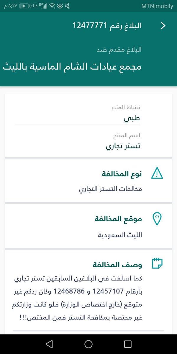 عبدالرحمن الحسين On Twitter نص النظام على منح مكافأة لمن يبلغ عن الغش التجاري 25 من مقدار الغرامة بعد صدور الحكم القضائي وفي حالة الإبلاغ عن جريمة التستر التجاري تصل نسبة