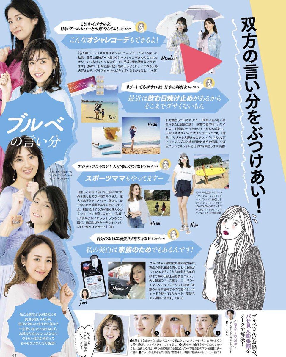 「日本の恥」「焼けた肌って汚くない?」とぶつける雑誌……こんなのが美容雑誌とは思いたくない