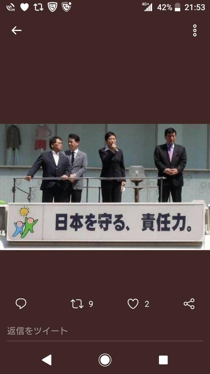 RT @Mzt6D7co8ESaDdK: #宗清皇一 #よるバズ  #足立康史 さんが言ってた、街宣車に辻元清美氏と・・・の写真貼っておきますね。認めてくださいね。😄 「私やってない」けど、自民党はやってますよ。 https://t.co/3XgDfwB0Ai
