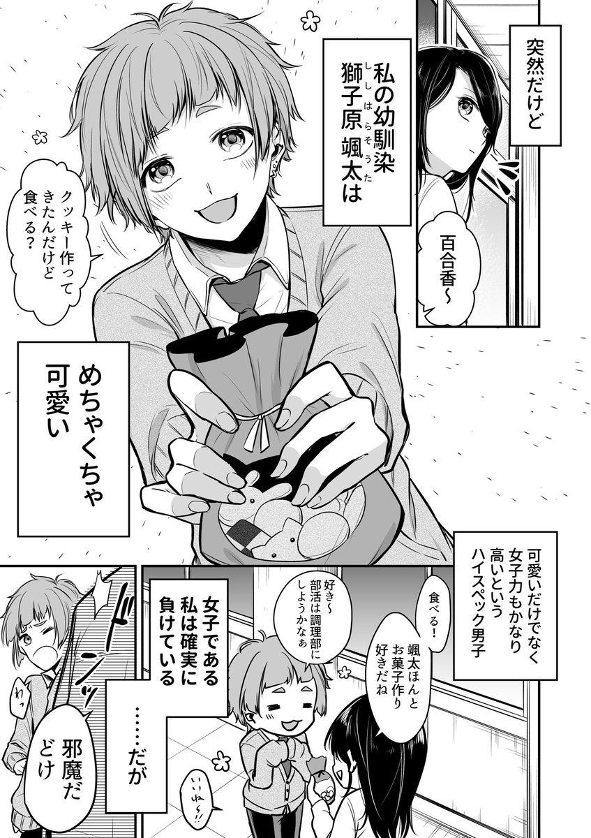 【創作漫画】女子力高いキュートな男子の話