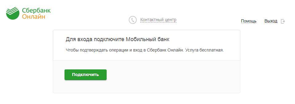 Открытка для входа в сбербанк онлайн