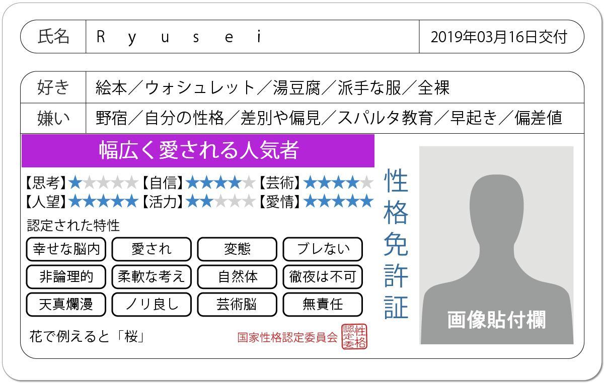 RyuseiP(一般男性)★765PRO韓国支部's photo on #免許証の診断