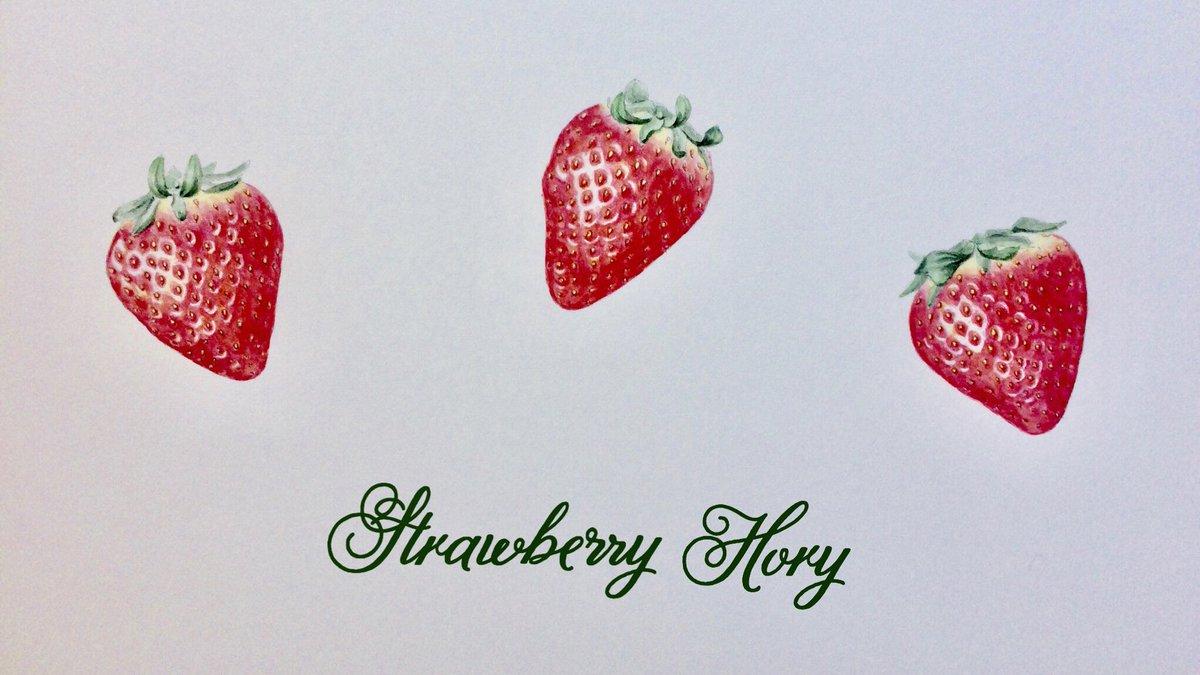 ホーリー A Twitter イチゴ バラ科 いちご美味しいですよね 葉っぱ付きのを描くのが好きなんですけど なかなかタイミングが合わないのです イチゴ 苺 ボタニカルアート 水彩画 植物画 イラスト