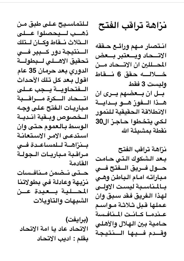 مقال : #اديب_الاتحاد / نزاهة تراقب الفتح