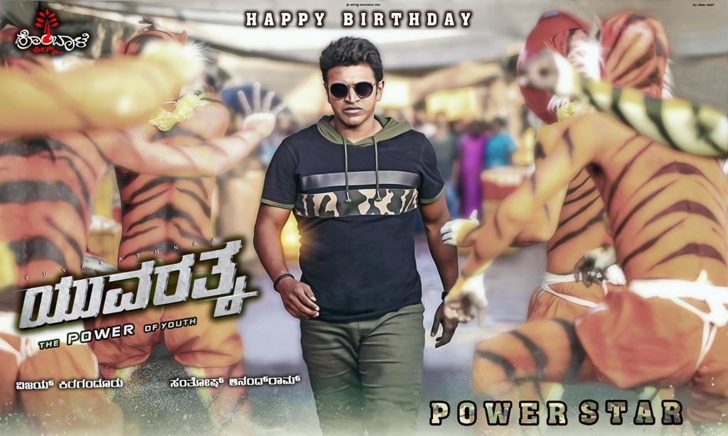 #Yuvarathnaa 1st look.   Happy Birthday PowerStar @PuneethRajkumar    @VKiragandur @hombalefilms @Karthik1423 @SanthoshAnand15 @sayyeshaa