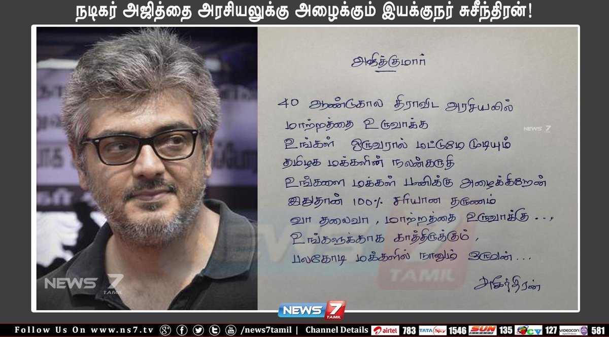 நடிகர் அஜித்தை அரசியலுக்கு அழைக்கும் இயக்குநர் சுசீந்திரன்!  http://www.ns7.tv | #ActorAjithkumar | @dir_susee | #Politics