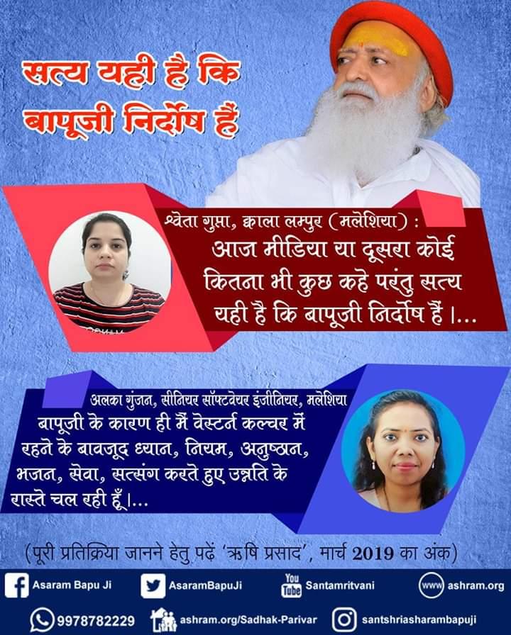 Even after #AsaramBapuVerdict, millions of people still support Sant Shri Asaram Bapu Ji because of their #IndescribableBlissfulExperiences. @iMonkJi @NarsiOm @pande_mc @Seema1507<br>http://pic.twitter.com/LXnqRYbxcB