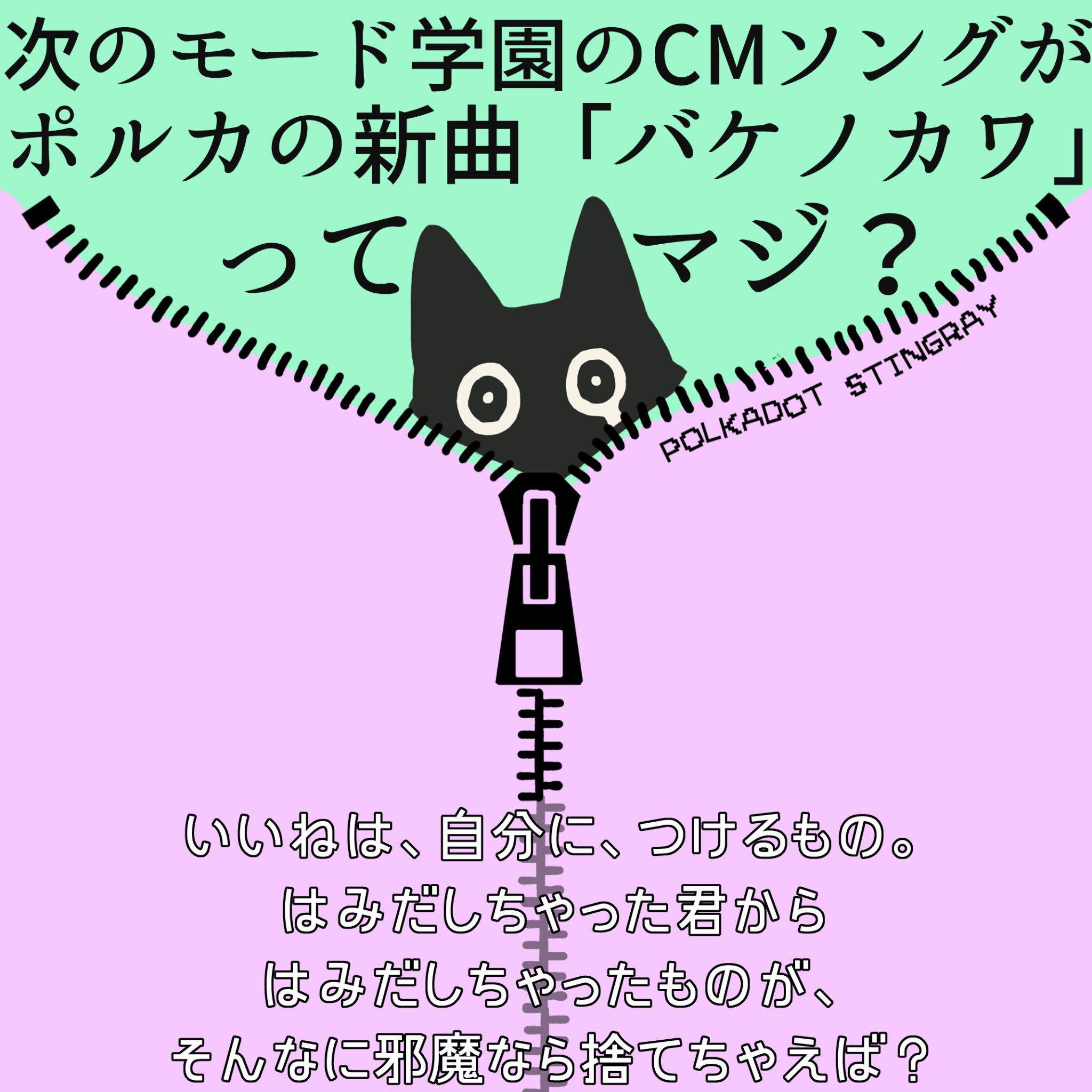 Cm 東京 モード 曲 学園