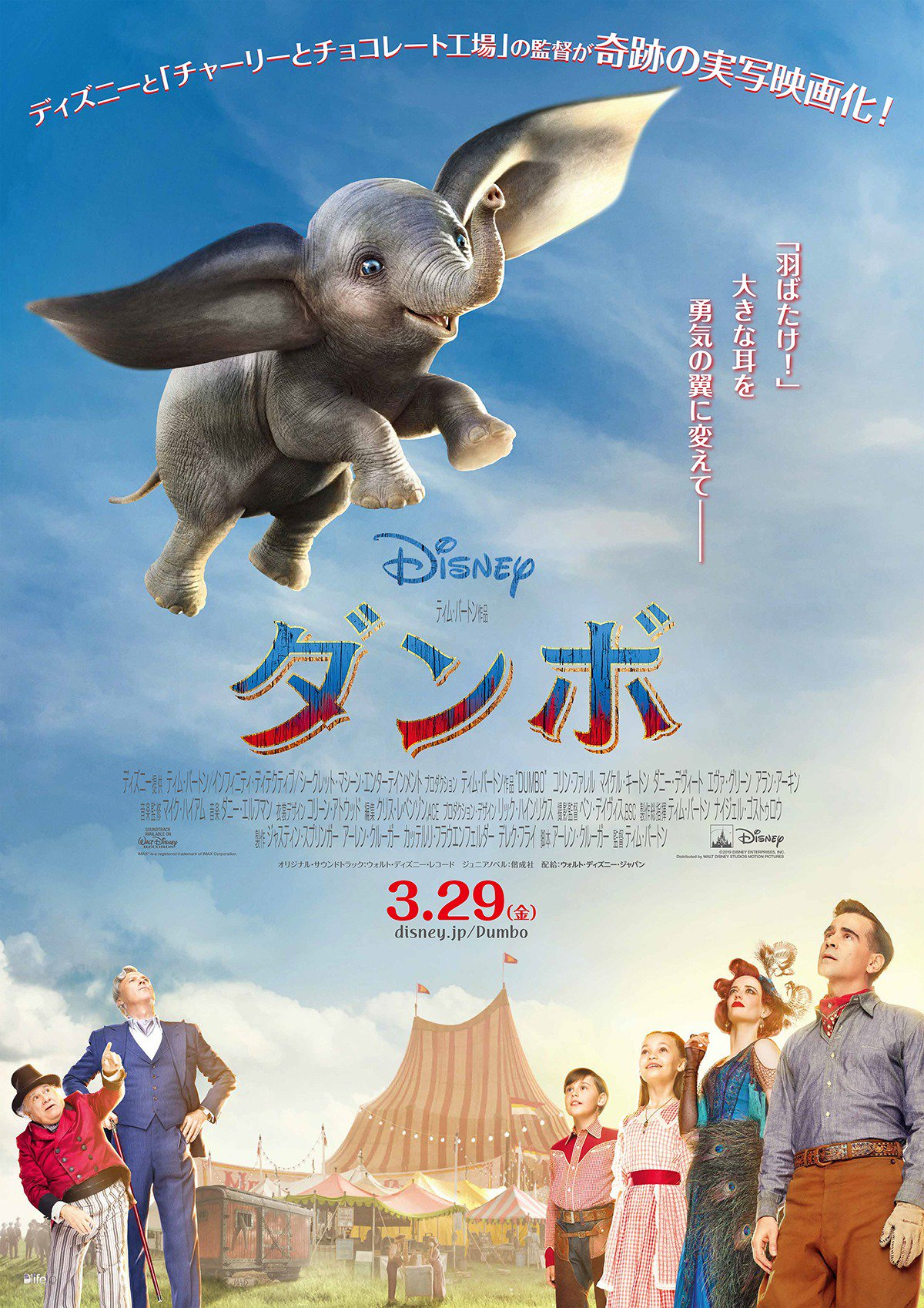 ダンボ 公開記念キャンペーン 映画館の ダンボ のポスターに記載され