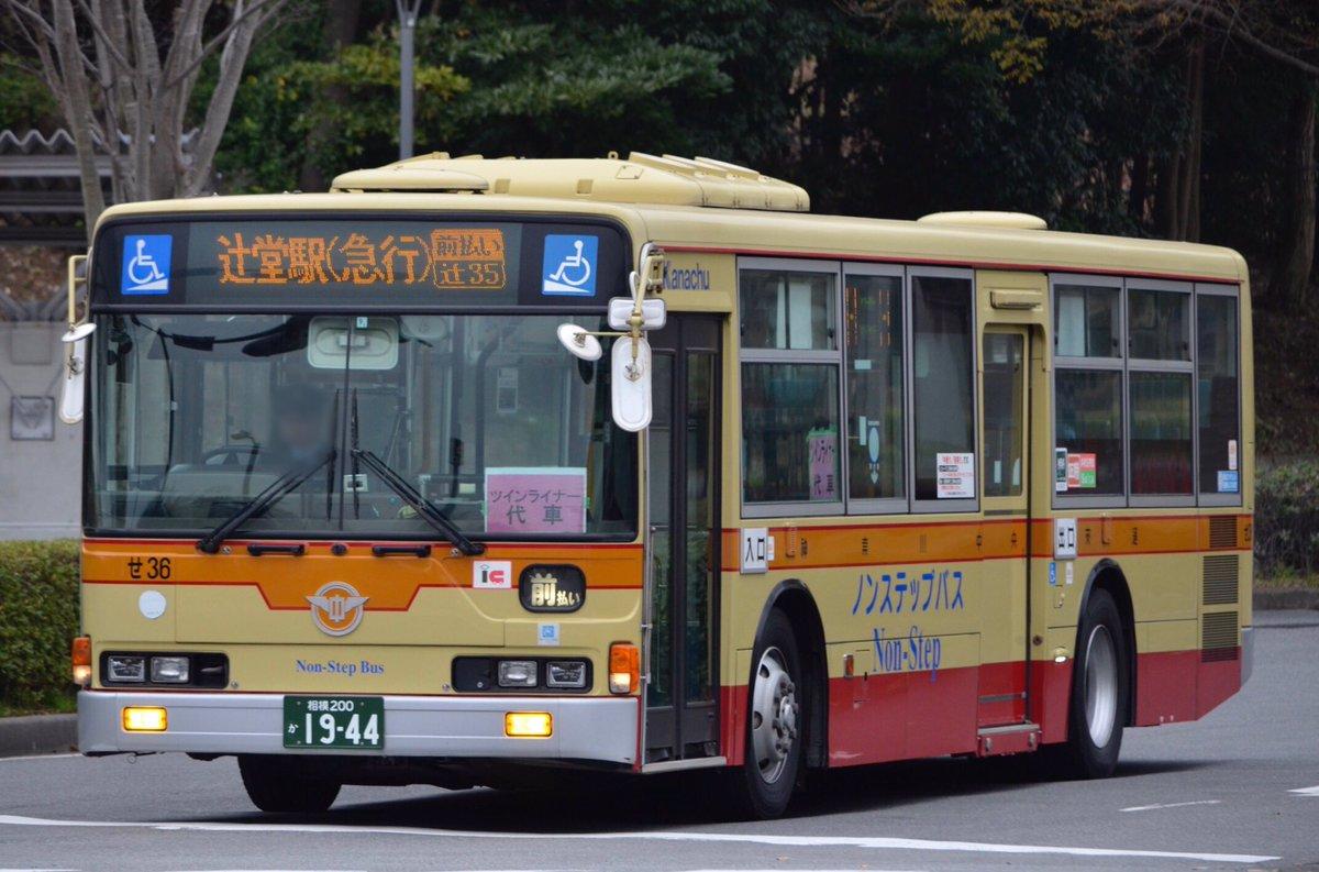 """えるはい on Twitter: """"神奈中バス 綾瀬営業所 せ36 本日はこの車と ..."""