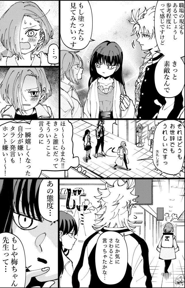 おつじヤンキー①巻2/22発売!さんの投稿画像