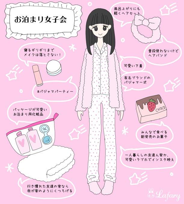 ぜいたくイラスト かわいい イラスト 女子 会 Illustrations