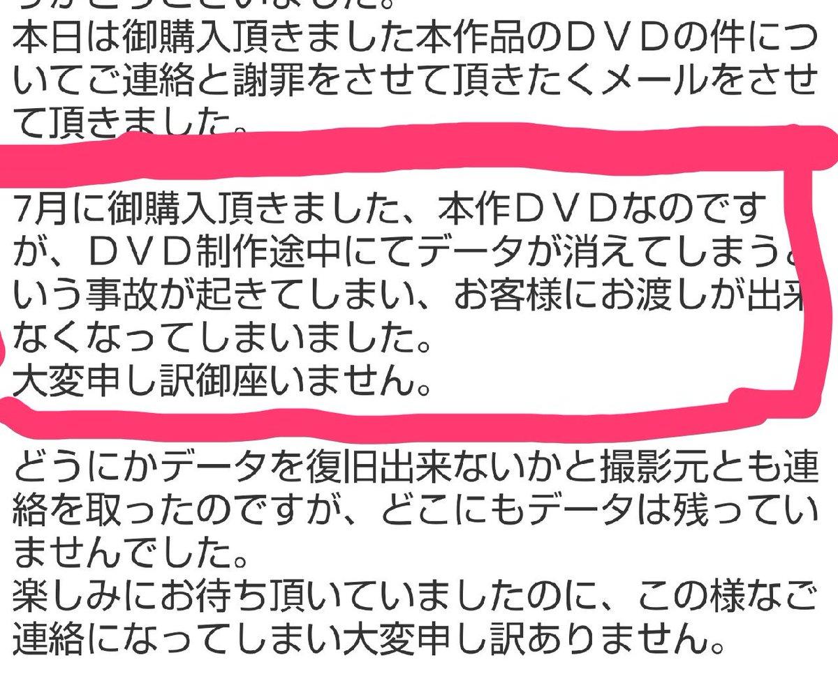 最愛の推しのDVDが、来ないなーと思っていたら、データ破損とか言われました。 DVD幻だそうです(※推し通算2度目)  舞台沼の皆様。 こーゆーこともあるらしいですよ!!!信じられないけど!!!!!!!バックアップぐらい普通あるだろぉぉぉおおおおおおお 嘘やぁぁあぁぁぁぁああん