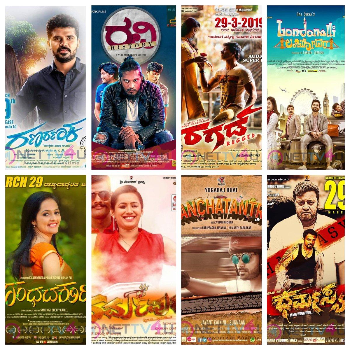 This Week 's Kannada Movie Releases !!! Our Website Link
