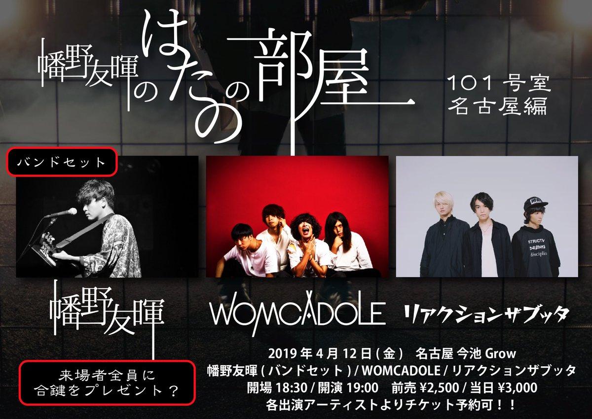 【チケット完売のお知らせ】※嬉  4月12日に開催する自主企画、 「はたのの部屋 101号室 名古屋編」の チケットが完売致しました。  ご来場の方、最高の夜を約束します。 楽しみに、楽しみましょう。  チケット予約のキャンセルで 予約に空きが出ましたら再度告知致します。 東京編の予約もお早めに。