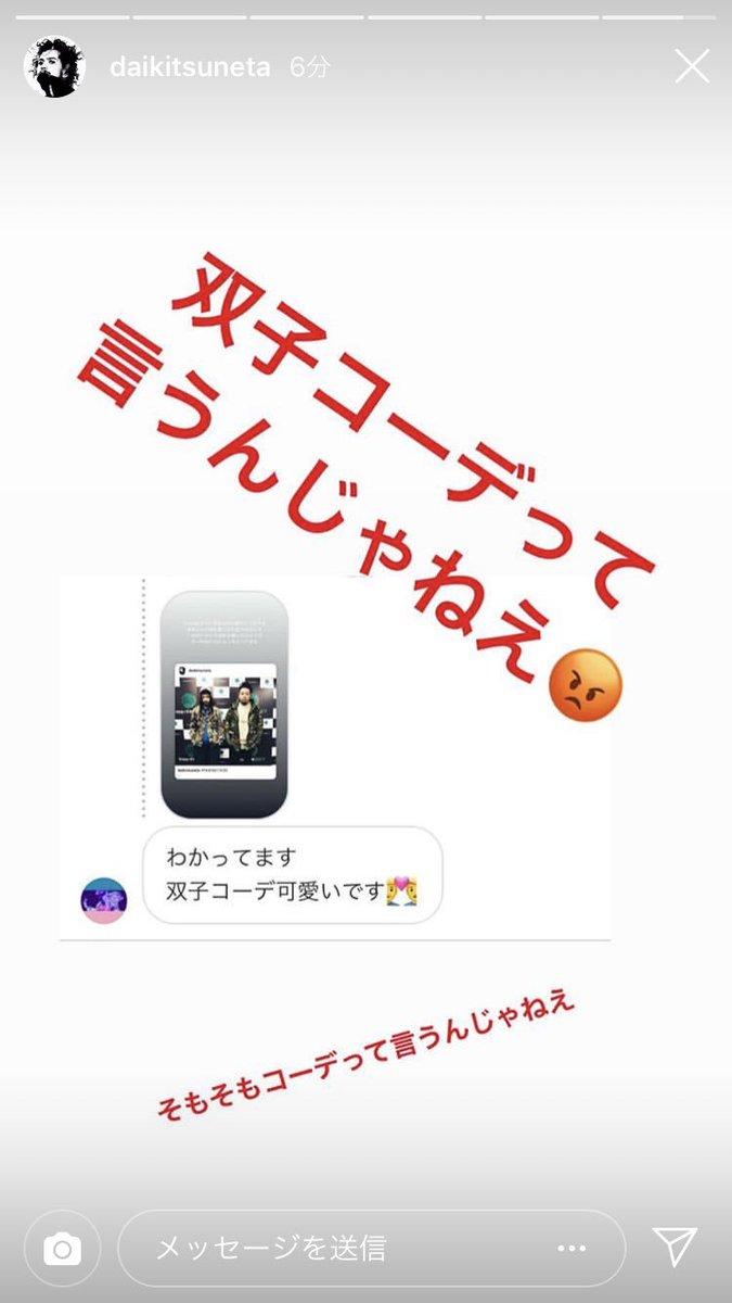 キングヌー 常田 ツイッター 交際報道「King Gnu」井口理がツイッター削除
