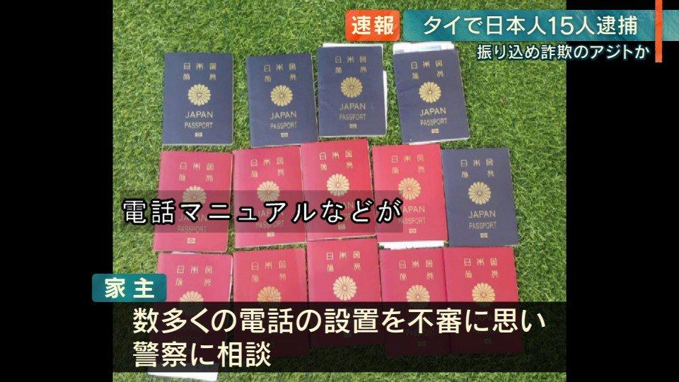 【国際】タイ拠点の振り込め詐欺グループ15人 日本に移送し逮捕へ