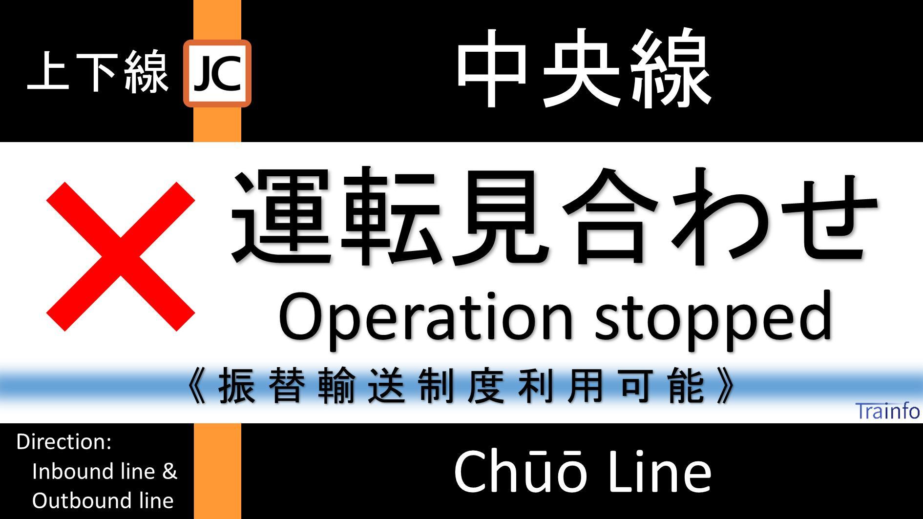 画像,【中央線(東京~高尾) 上下線 運転見合わせ】中央線快速電車は、23:38頃、八王子~西八王子での人身事故の影響で、東京~高尾の上下線の一部列車で運転を見合わせ…