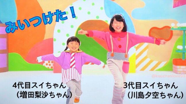 スイちゃん3代目