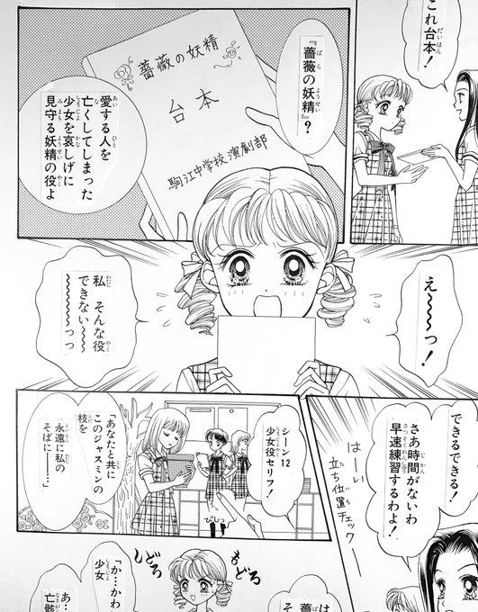 な インスタ みほ 藤井