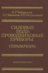 Русские представители в Царьграде. 1496