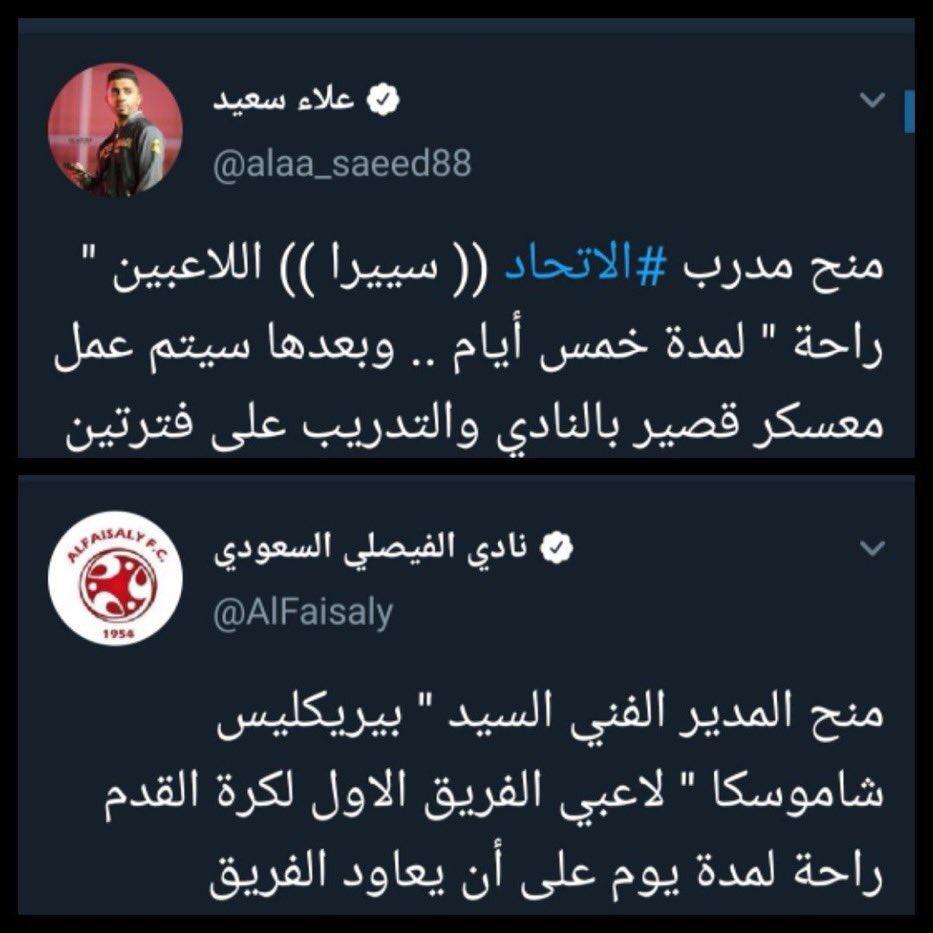 أخبار الاتحاد×تويترلهذا اليوم السبت الموافق-23- رجب -1440هـ