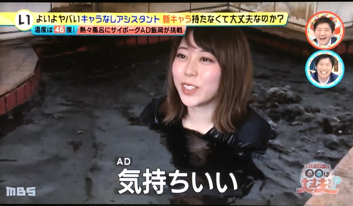 飯田 サイボーグ ad