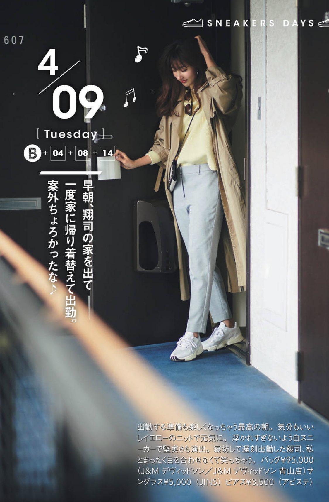 ツッコミどころ満載すぎる着まわしコーデ【ファッション誌】