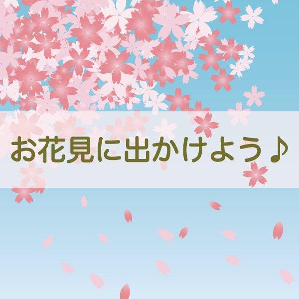 test ツイッターメディア - 平成最後の桜。 お花見の準備はお済みでしょうか?  #キャンドゥ #100均 #桜 #花見 #行楽 #プラカップ #レジャーシート #割箸 #ペーパーボウル #ペーパープレート https://t.co/anLEjxM8pG