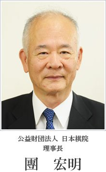"ys39 on Twitter: ""日本棋院の「団宏明」理事長 辞任 囲碁人気の低迷 ..."