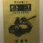 한국에서도 전차도를 배웠다는 증거가...