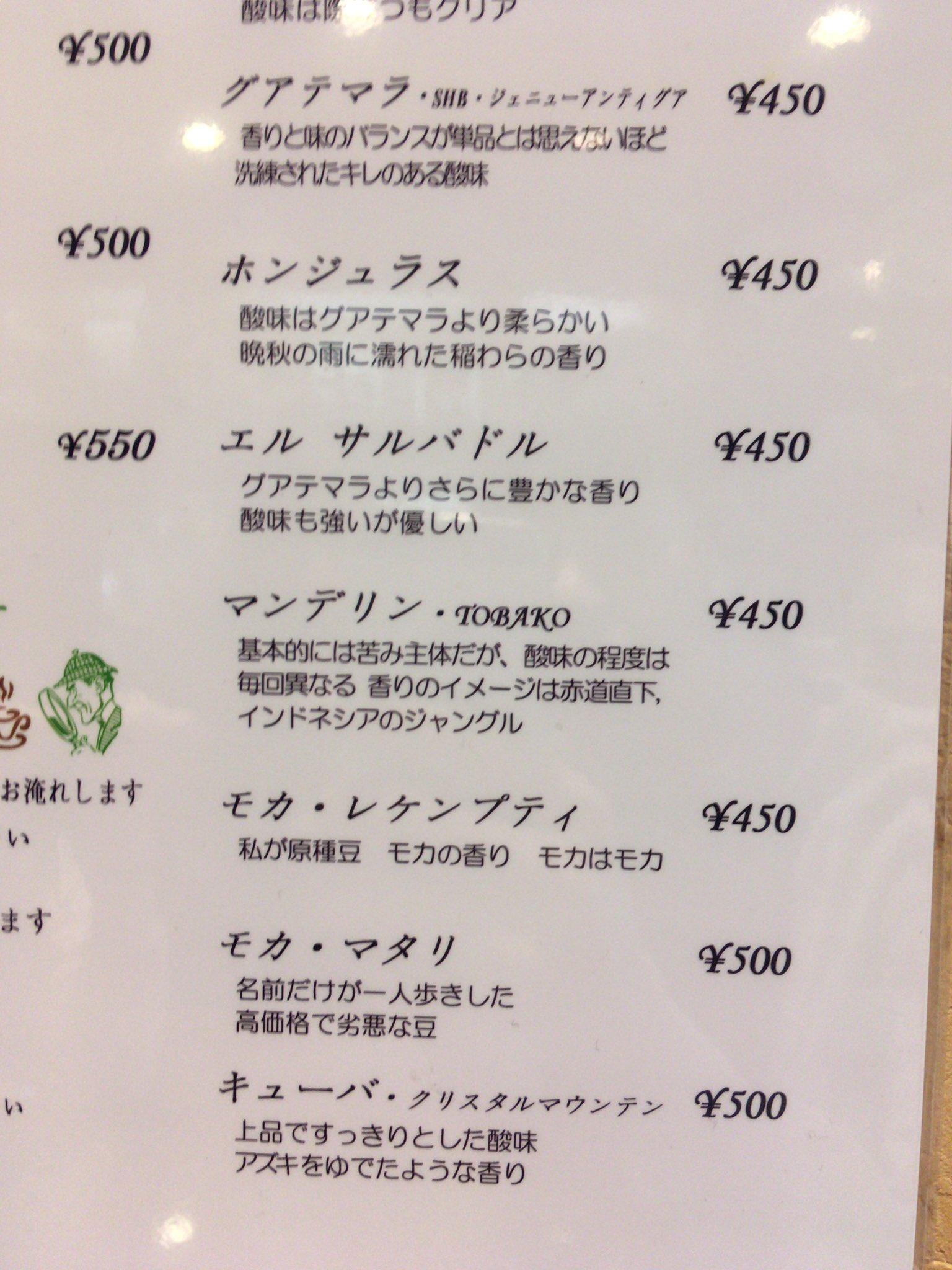 お気に入りの喫茶店のコーヒー紹介文。 何回見てもモカ・マタリだけ痛烈な批判で笑ってしまう。