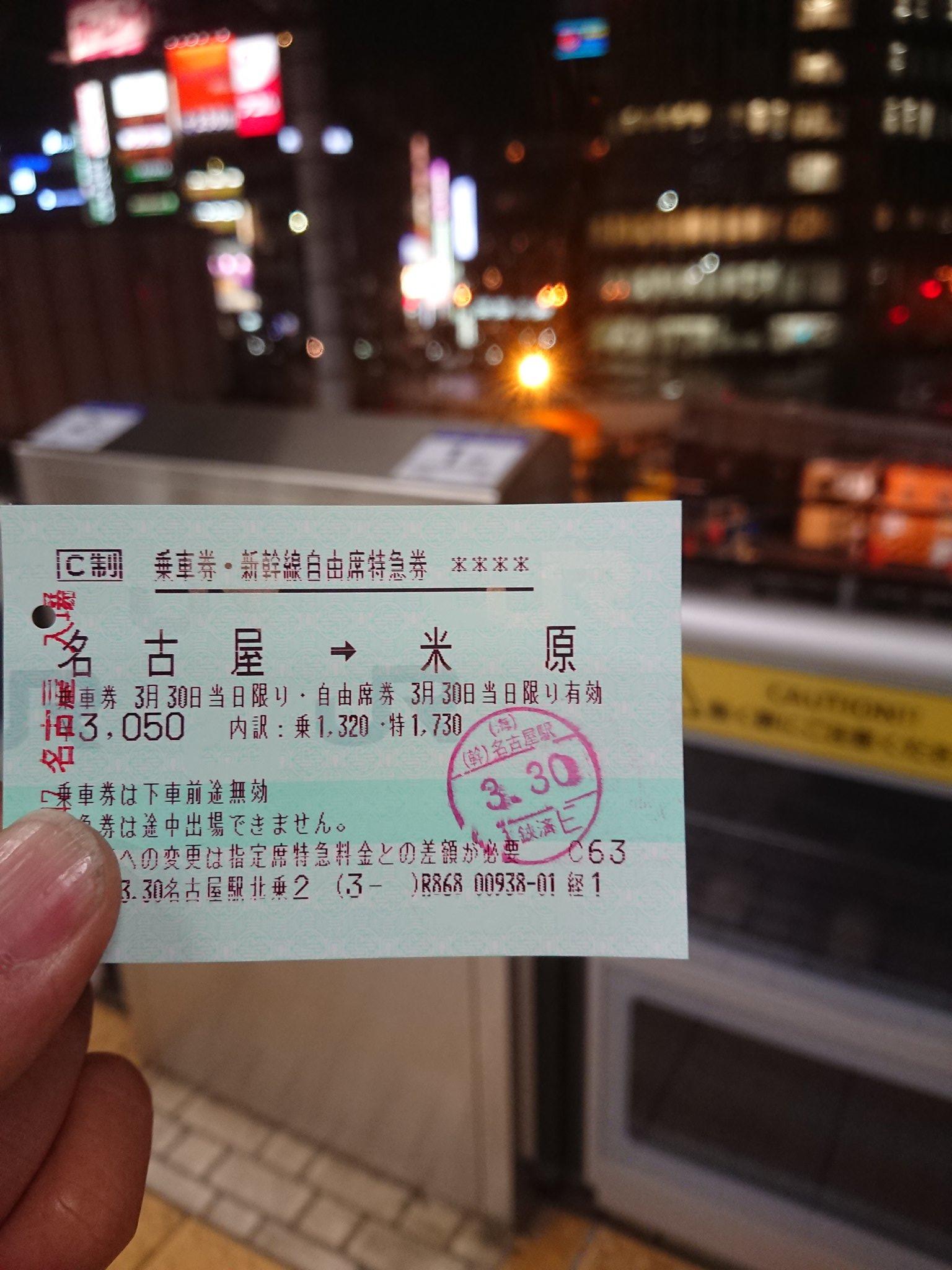 駅 名古屋 米原 駅 から