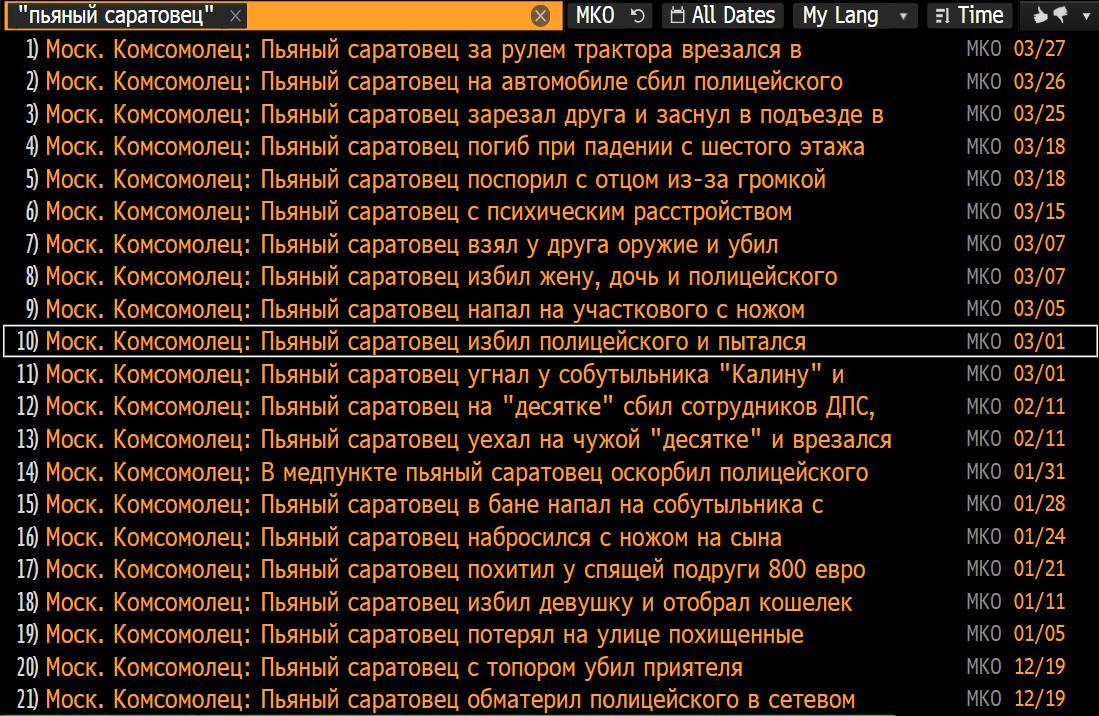 Росіянку Бутіну можуть депортувати з США на батьківщину - Цензор.НЕТ 1501