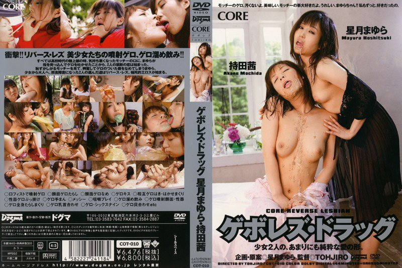 Shin Lesbian No Sekai