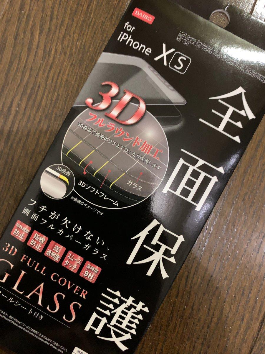 test ツイッターメディア - 100円でこれは良いですね! 失敗用にふたつ買っても200円(税別)♪ #ダイソー #iPhone #フィルム #これは良い https://t.co/5DtQ9C6psc