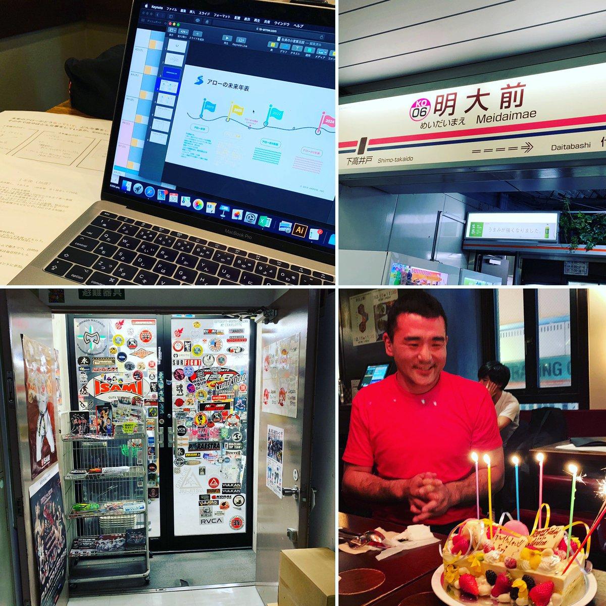 仕事していて頭が疲れたのでガッツマンで練習、スッキリしてから再び仕事しに外へ出て、、そのあと、東京イサミで誕生日プレゼントに鉄下駄を買って、誕生日会へ! 今日は色々やりたいことが出来てとても気持ちがいい。本当に周りのサポートのお陰です🙇♂️ #村山暁洋 #バースデー #鉄下駄 #東京イサミ